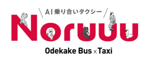 AI乗合タクシー